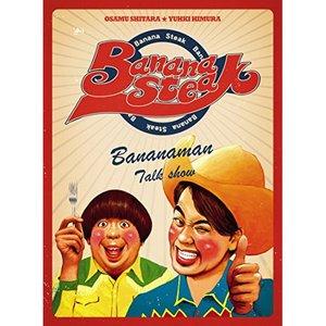 【名入れ無料】 【DVD】バナナステーキ DVD-BOX1/バナナマン [PCBP-62150] 送料無料!!, EternalWind:9581dc39 --- ancestralgrill.eu.org