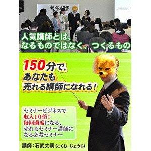 【 新品 】 【DVD [RAB-1002]】150分で売れる講師になるセミナー~セミナービジネスで売上 コクム・収入10倍~/石武丈嗣 [RAB-1002] コクム ジヨウジ 送料無料!!, GOOD TIME:b04a661b --- ancestralgrill.eu.org