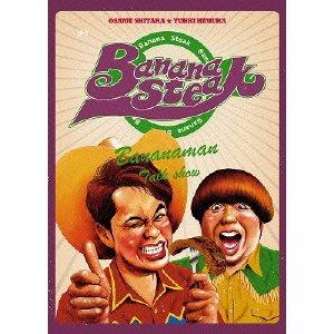 人気ショップ 【DVD】バナナステーキ DVD-BOX3/バナナマン [PCBP-62164] 送料無料!!, 大森町:167b6a12 --- ancestralgrill.eu.org