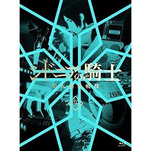2019年新作 【Blu-ray】シドニアの騎士 四(Blu-ray 第九惑星戦役 四(Blu-ray [KIXA-90514] Disc)/シドニアの騎士 [KIXA-90514] シドニアノキシ 送料無料!!, 蒲刈町:350706a0 --- dpu.kalbarprov.go.id