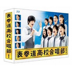 【メール便送料無料対応可】 【Blu-ray】表参道高校合唱部 Blu-ray [TCBD-505] Blu-ray BOX(Blu-ray BOX(Blu-ray Disc)/芳根京子 [TCBD-505] ヨシネ キヨウコ 送料無料!!, ウラカワチョウ:837fd480 --- mikrotik.smkn1talaga.sch.id