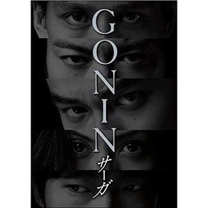 【Blu-ray】GONINサーガ ディレクターズ・ロングバージョン Blu-rayBOX(Blu-ray Disc)/東出昌大 [DAXA-4954] ヒガシデ マサヒロ