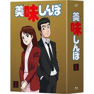 【激安大特価!】  【Blu-ray】美味しんぼ Blu-ray BOX I(Blu-ray Disc)/ [VPXY-71483], サプリストック a26f00c7