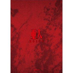【一部予約販売】 【Blu-ray】劇場3部作『亜人』コンプリートBlu-ray BOX(Blu-ray Disc)/亜人 [KIXA-727] アジン, トーモンスポーツ 1f2680ba