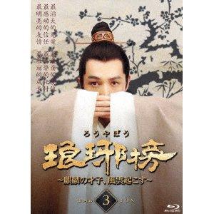 2019人気特価 【Blu-ray】琅邪榜~麒麟の才子、風雲起こす~ Blu-ray BOX3(Blu-ray Blu-ray Disc) BOX3(Blu-ray/フー [PCXP-60063]・ゴー [PCXP-60063] フー・ゴー 送料無料!!, 八雲堂:b0ff8deb --- strange.getarkin.de