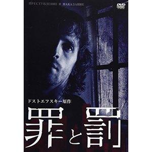 品質一番の 【DVD】罪と罰/ウラジーミル [IVCF-5772]・コシェヴォイ [IVCF-5772] ウラジーミル・コシエボイ 送料無料!!, キヨタク:35c523d0 --- peggyhou.com