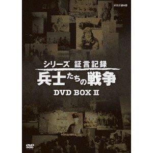 【新発売】 【DVD】シリーズ証言記録 兵士たちの戦争 DVD-BOX 第2期/ DVD-BOX [NSDX-22492] 第2期/ 送料無料!!, ファーストコンタクト:2128266e --- ancestralgrill.eu.org