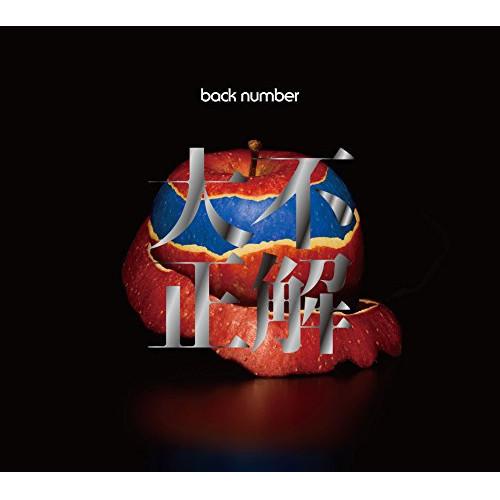 【CDS】大不正解(初回限定盤)(DVD付)/back number