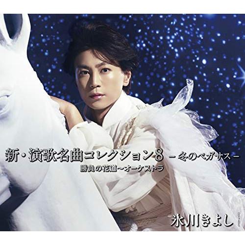 【CD】新・演歌名曲コレクション8-冬のペガサス-~勝負の花道オーケストラ(Bタイプ)/氷川きよし
