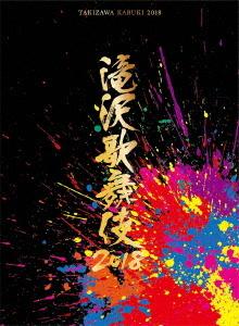 【DVD】滝沢歌舞伎2018(初回盤A)/滝沢秀明