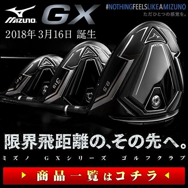 ミズノ GX