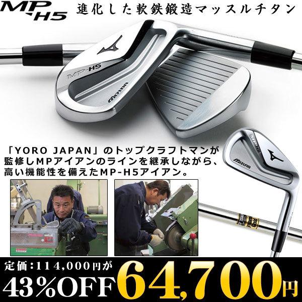 MP-H5