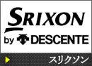 スリクソン