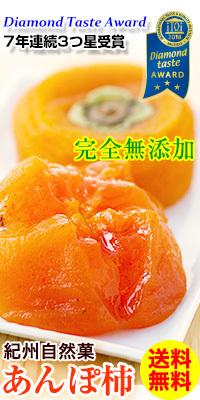 人気商品!紀州無添加あんぽ柿