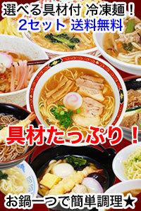 具材付き 冷凍調理麺セット