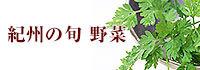 紀州の旬 野菜