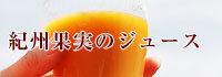 果実のジュース