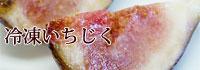 和歌山県産 冷凍 いちじく