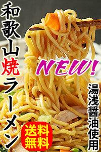 B級グルメコンテスト優勝!和歌山初!湯浅醤油使用の焼きラーメン