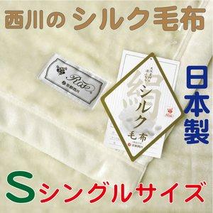 代引き人気 【京都西川】高級シルク毛布(絹毛布) シングルサイズ 140X200cm シール織り クリーム色 送料無料 美しい光沢をたたえた、なめらかな肌触りがやさしい, オバタチョウ:5fc7cb9c --- ascensoresdelsur.com