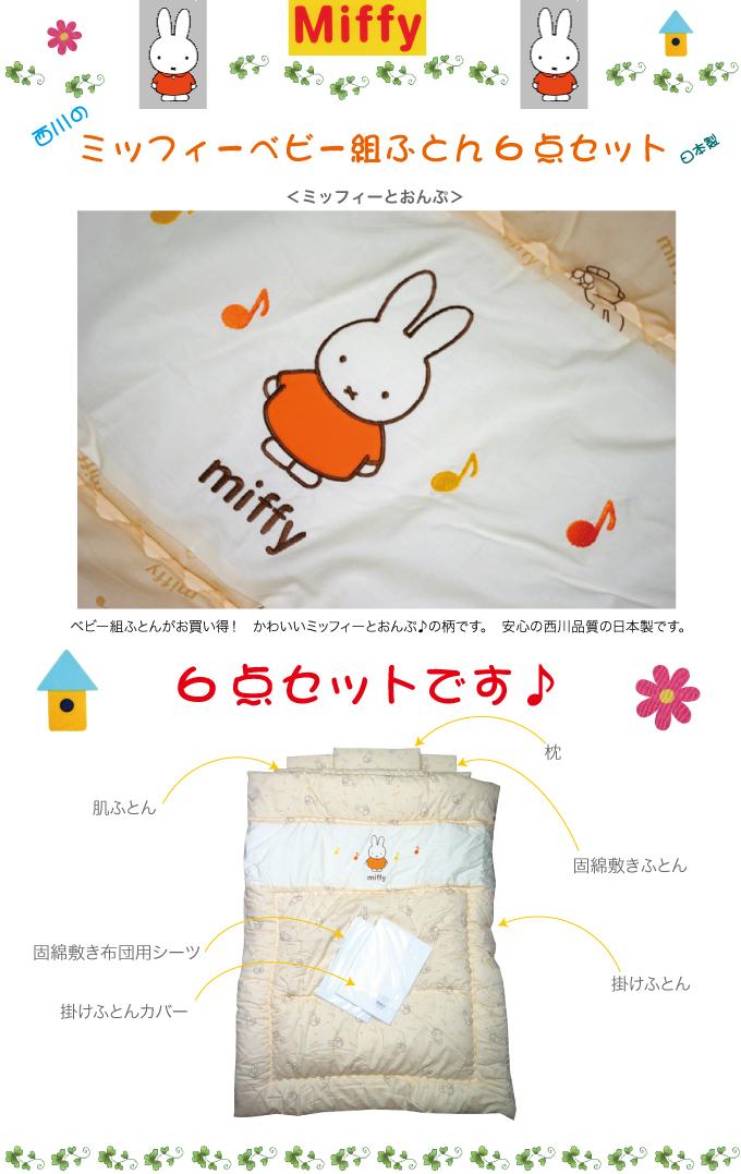 Miffy】ミッフィー(ベビー布団セット) ベビー組布団6... ふとん ...