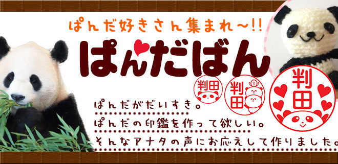 ぱんだばん回転式ネーム印