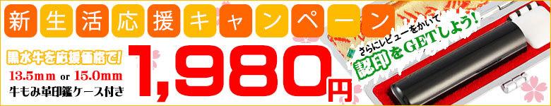 新生活応援キャンペーン 印鑑ケース付き1980円