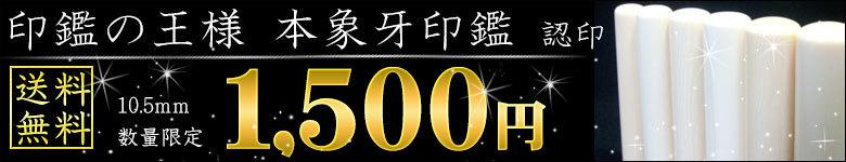 印鑑の王様 本象牙印鑑1500円