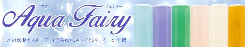 アクアフェアリー 水の妖精をイメージして作られた、綺麗でクリーミーな印鑑