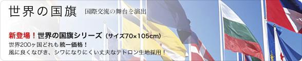 世界の国旗H70×105cmの販売