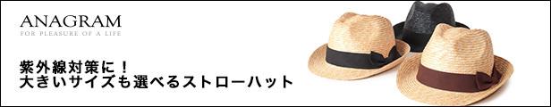 アナグラム ANAGRAM ストローハット 麦わら帽子 麦わらハット 中折れハット 大きいサイズ 帽子 UV対策 メンズ レディース 春夏 2021 AGM1500 父の日