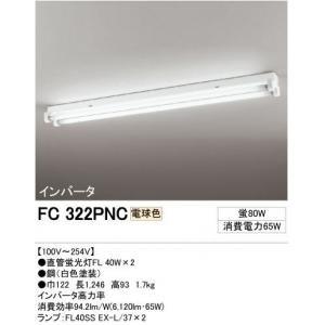 史上一番安い オーデリック FC322PNC ベースライト(蛍光灯80W) 電球色【送料無料】(き), Familie-Plus e31714d8