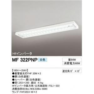 【送料0円】 オーデリック MF322PNP ベースライト(蛍光灯64W) 白色 MF322PNP【送料無料】(き) ODELIC(オーデリック)のベースライト。, 直川村:7d6d9499 --- ancestralgrill.eu.org