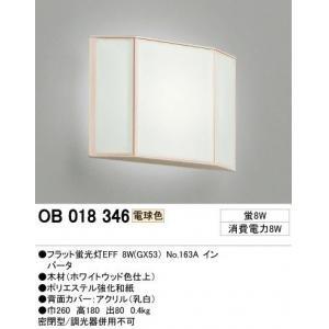 日本製 オーデリック OB018346 和風ブラケットライト「HAE(映)」(蛍光灯8W) OB018346 電球色【送料無料】(き) ODELIC(オーデリック)のブラケットライト。, ザッカーグplus いいもの見つけた:89460f0b --- panvelflatsforsale.com