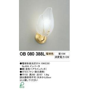 上等な オーデリック OB080388L OB080388L ブラケットライト「Range(ランジェ)」(蛍光灯15W) 電球色 オーデリック【送料無料】(き) ODELIC(オーデリック)のブラケットライト。, ゆば甚:612cf15e --- panvelflatsforsale.com