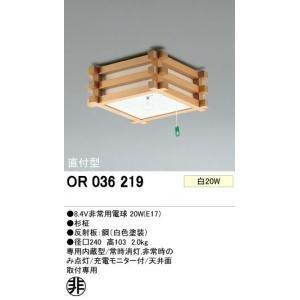 競売 オーデリック OR036219 非常灯(白熱灯20W) OR036219 オーデリック【送料無料】(き) ODELIC(オーデリック)の非常灯。, 正規通販:cff694a4 --- abizad.eu.org