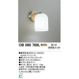 品質保証 オーデリック OB080789L ブラケットライト「Helios(ヘリオス)」(蛍光灯15W) 電球色【送料無料】(き), インテリアの壱番館 27bebd51