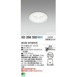 値引 オーデリック LEDハイパワーダウンライト(LED6W) 白熱灯60Wクラス・高効率(連続調光)・照度角55度 XD258352・白色【送料無料】(き), GBFT Online 7513376d