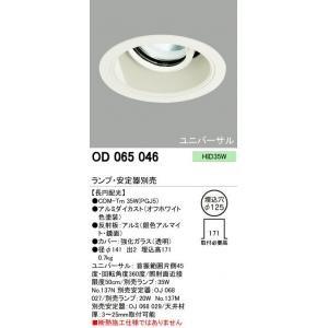 高い品質 オーデリック OD065046 OD065046 ユニバーサルダウンライト「OPTGEAR(オプトギア)」(HIDランプ35W) ランプ・安定器別売【送料無料】(き) ODELIC(オーデリック)のダウンライト。, 老犬と介護のショップ わんケア:4483cf69 --- sajanagarbatti.in