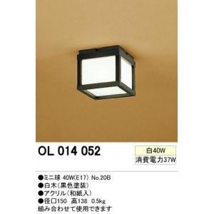 【正規販売店】 オーデリック OL014052 和風シーリングライト(白熱灯40W)【送料無料】(き), ねっとサージミヤワキ 17905e1e