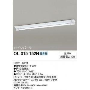 【本日特価】 オーデリック OL015152N キッチン用ベースライト(蛍光灯32W) 昼白色【送料無料】(き), 平良市 ac36ccf8