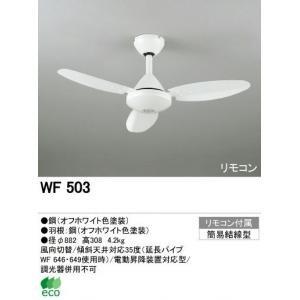 【税込?送料無料】 オーデリック WF503 シーリングファン「Steel Fan Round(スチールファンラウンド)」【送料無料】(き), オンセングン 8f24b7ff