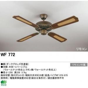 若者の大愛商品 オーデリック WF772 シーリングファン「Classical Fan(クラシカルファン)」【送料無料】(き), 飯南郡 caaeb507