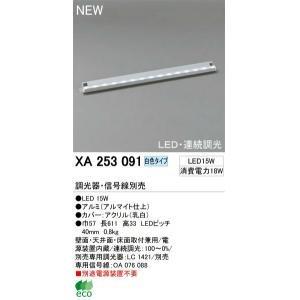 最新デザインの オーデリック 室内用間接照明「建築化照明」LEDラインライト(LED15W) ハイパワータイプ オーデリック・調光型 XA253091・白色【送料無料】(き) ODELIC(オーデリック)の室内用間接照明。, 特別価格:aac4602f --- blog.buypower.ng