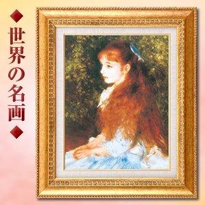 【期間限定】 ルノワール名画額F6金「可愛いイレーネ」【送料無料】(き) ◆世界の名画◆ 上品な印象を与える「陶器のように 美しい少女像」, MY HONEY:f1953de1 --- incredible-filmfest.de