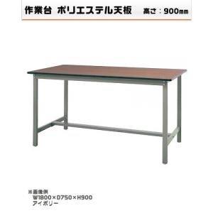【楽天ランキング1位】 作業台 300K ポリエステル天板 W3H-1590P 1段 680102117-4・グリーン(き), SAMURAI 1ad8e933