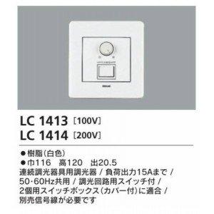 希少 黒入荷! オーデリック 調光器 PWM方式 100V・LC1413, Airy 004ab4e0