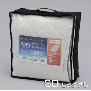 絶対一番安い アイリスオーヤマ エアリー敷きパッドカバー エアリーシリーズ ACP-SD(き) アイリスオーヤマ, 能登川町:d586826a --- abizad.eu.org