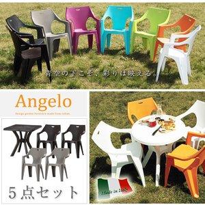 2020新作モデル チェアが8色から選べる イタリア製 モダンガーデンファニチャー【angelo】アンジェロ 5点セット(テーブル&チェア4脚)()【送料無料】, リバティハウス a2cf542d