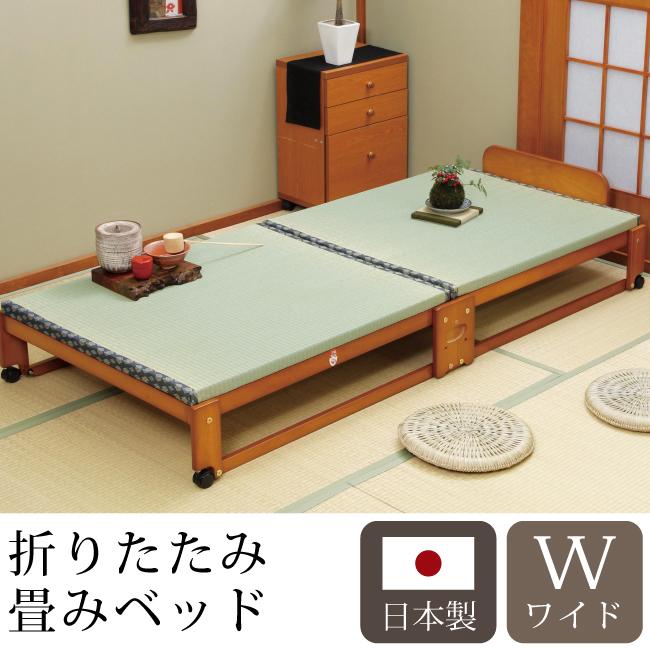 ベッド 中居木工 らくらく折りたたみ式 畳ベッド ワイド セール 日本製
